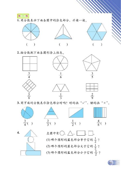 小学三年级数学下册五认识分数