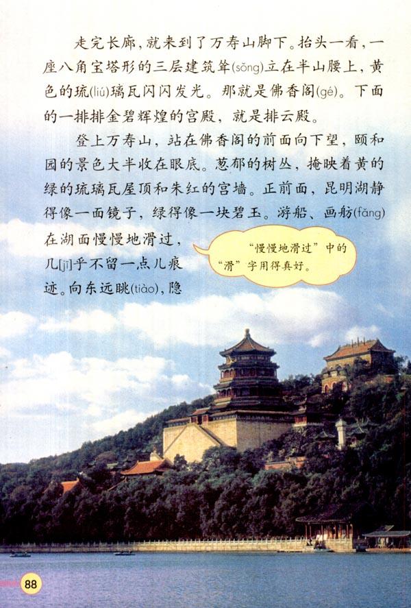 四年级上册�y���.i_小学四年级语文上册颐和园