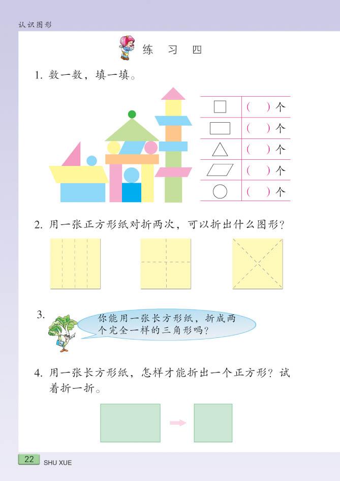 小学一年级数学下册认识图形练习