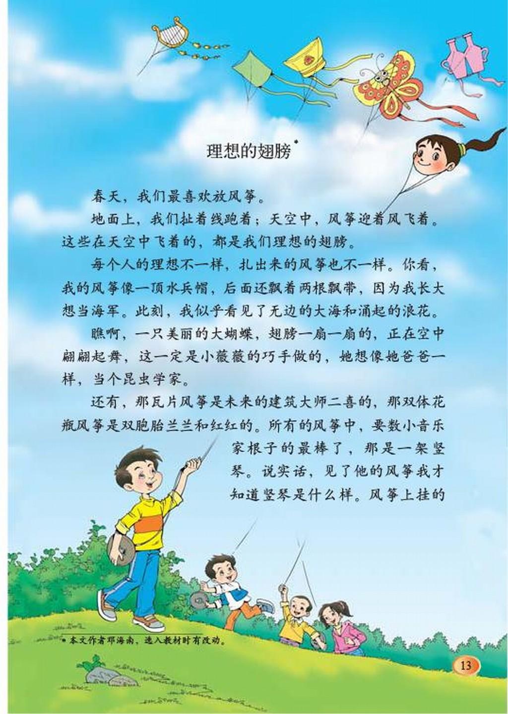 小学三年级语文下册 二春天的脚步图片