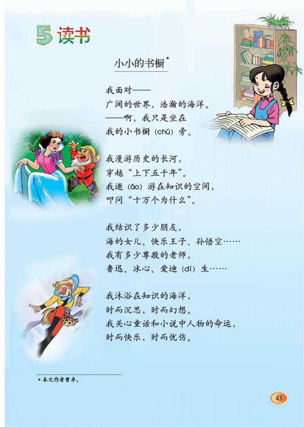 小学三年级语文下册:五读书