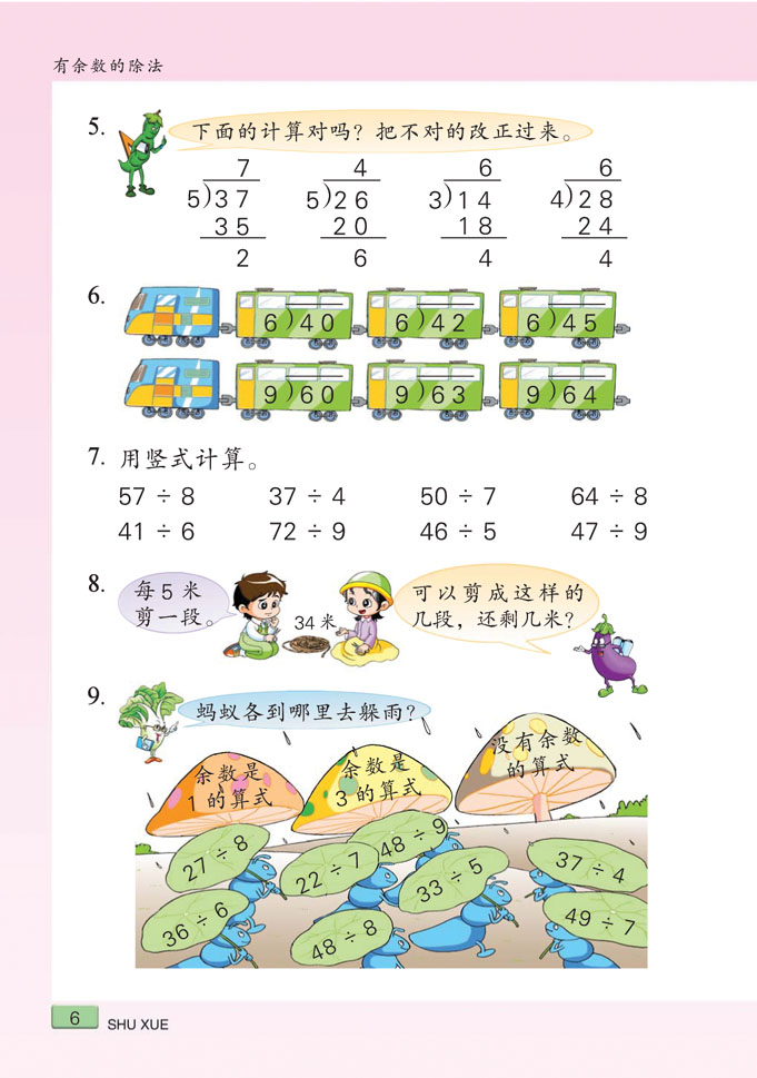 二下有小学小学的余数带有谁有年级二年级请问除法七宝好图片