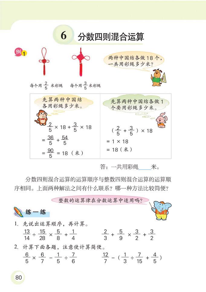 六年级数学上册分数四则混合运算