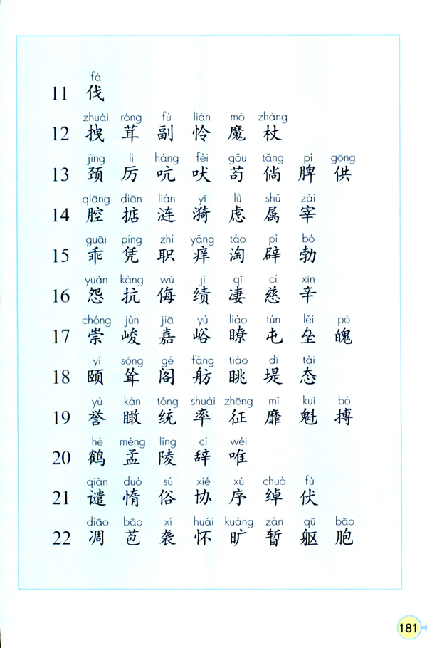 新版小学四年级上册语文书人教版4四年级语文上册课本图片