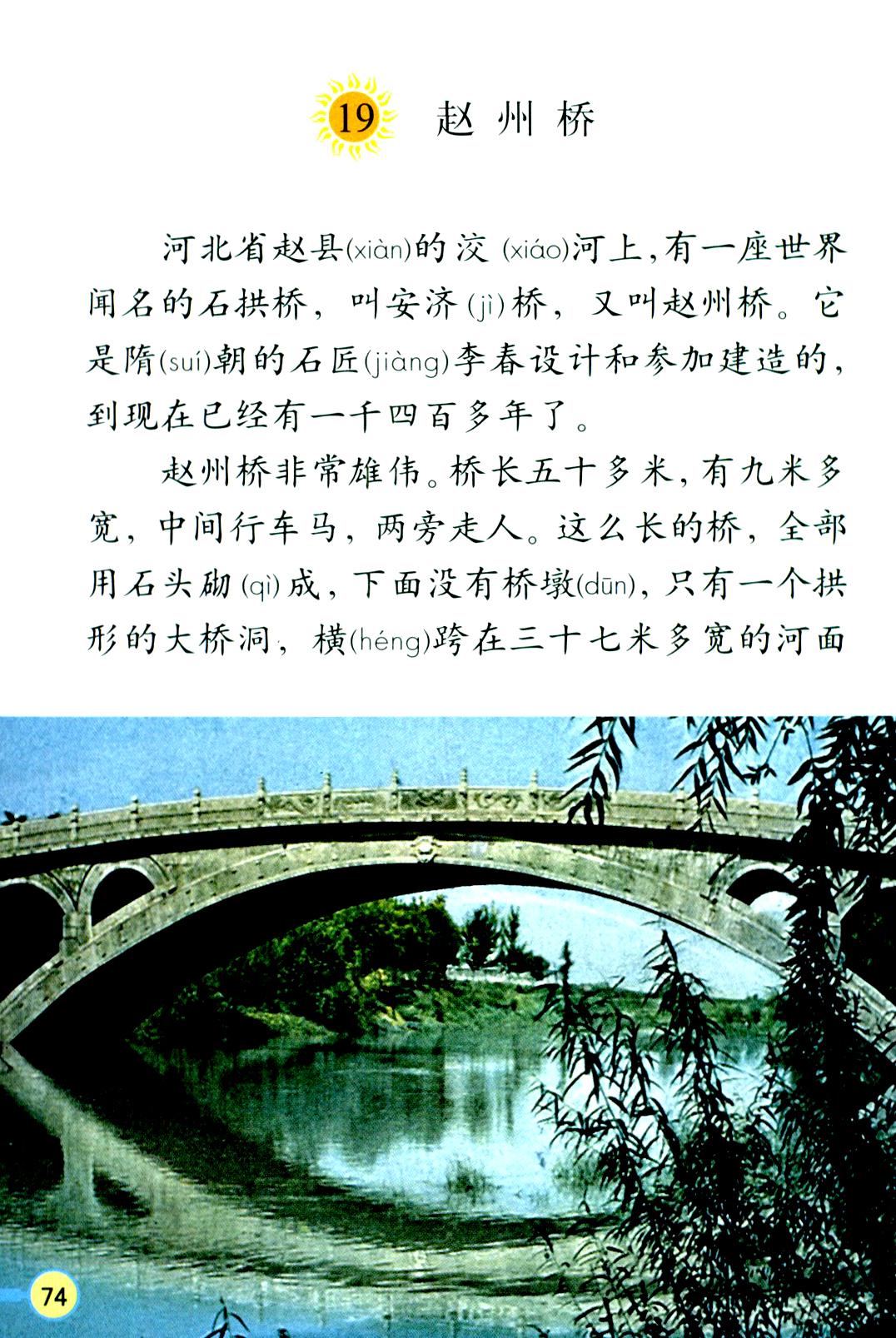 人教版三年级上册语文——赵州桥