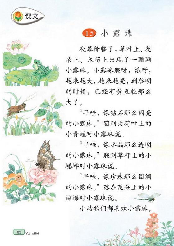 小学三年级语文上册课本小露珠_苏教版小学课本
