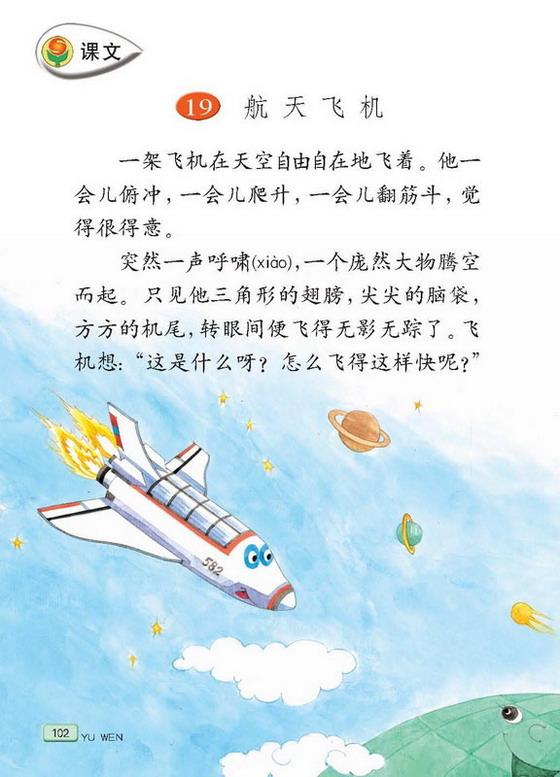 小学三年级语文上册课本航天飞机_苏教版小学课本
