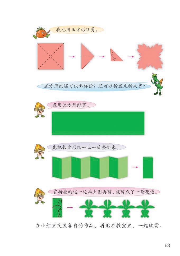 小学三年级数学下册轴对称图形想想做做1