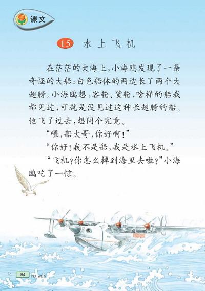 苏教版三年级语文下册——课文水上飞机