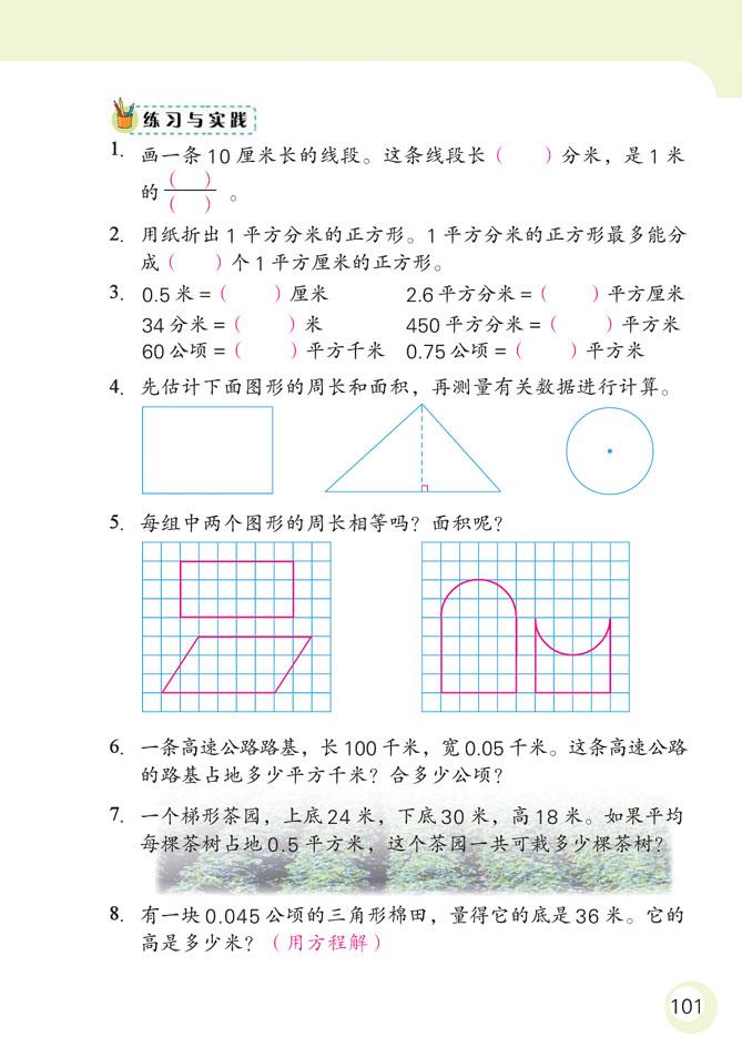 小学六年级数学下册总复习图形的认识测量练习
