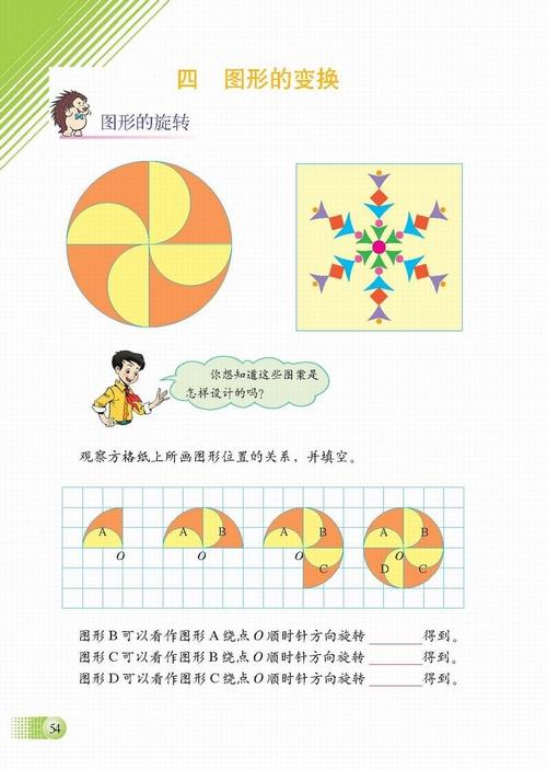 北师大版小学四年级数学上册