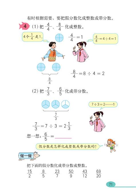 小学五年级数学下册分数的意义和性质