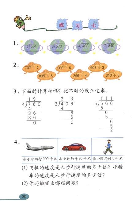 小学三年级数学下册除数是一位数的除法图片
