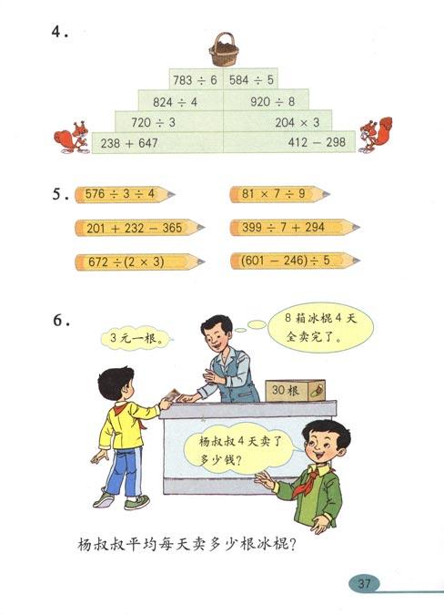 人教版小学三年级数学下册 除数是一位数的除法