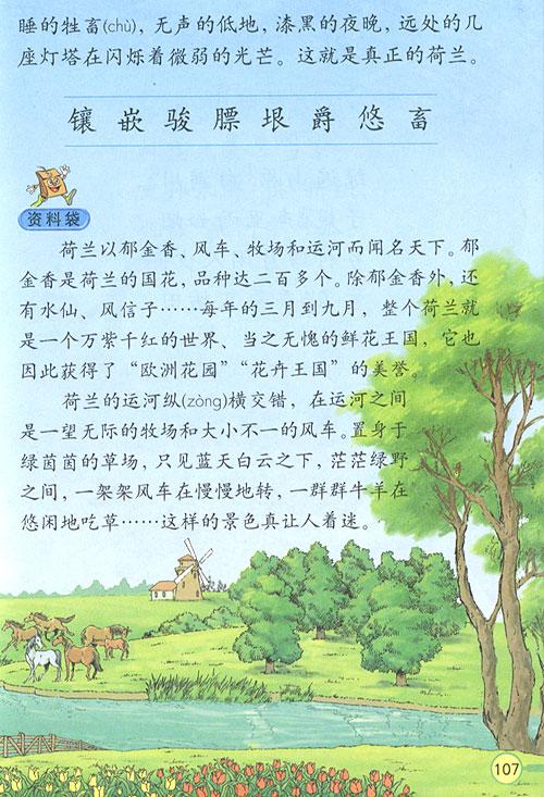 四年级下册�y���.i_小学四年级语文下册牧场之国