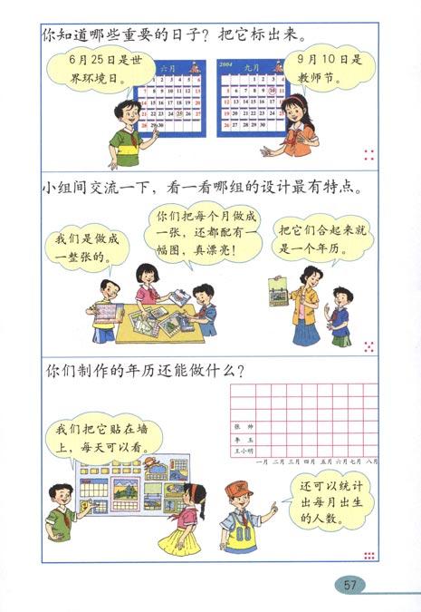 小学三年级数学下册制作年历
