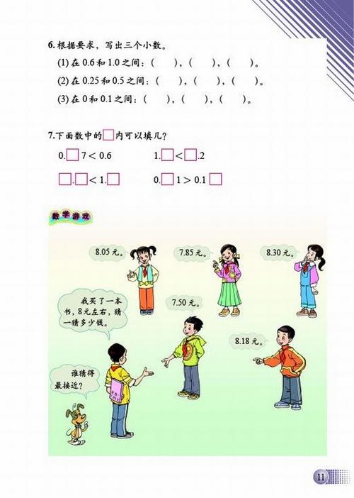 小学四年级数学下册一小数的认识和加减法