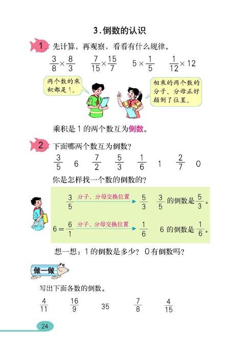 人教版六上数学课件_小学六年级数学上册分数乘法_人教版小学课本