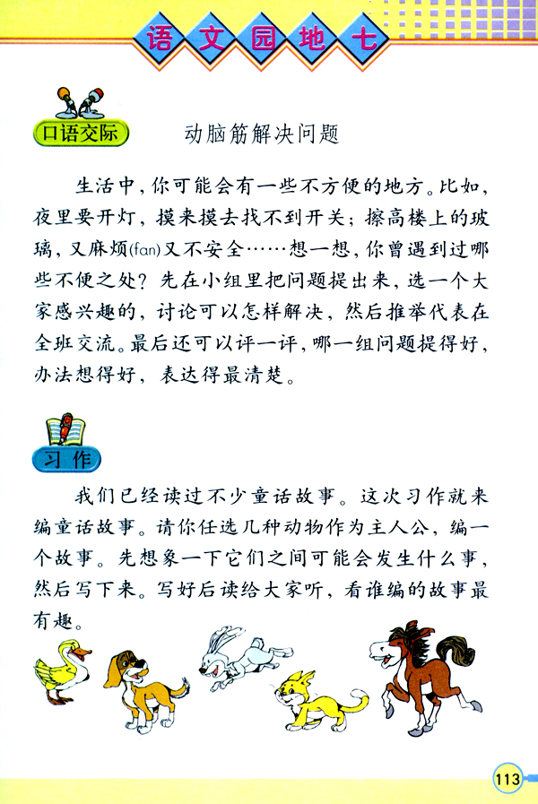 小学三年级语文上册语文园地七_人教版小学课本