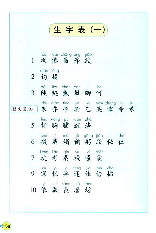人教版三年级上册语文——生字表一
