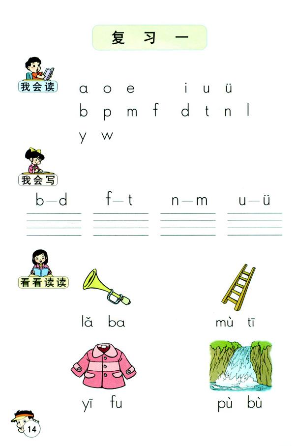 人教版一年級上冊語文——漢語拼音