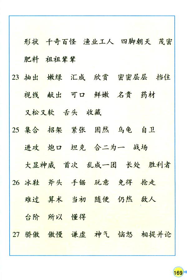 人教版三年级上册语文——词语表