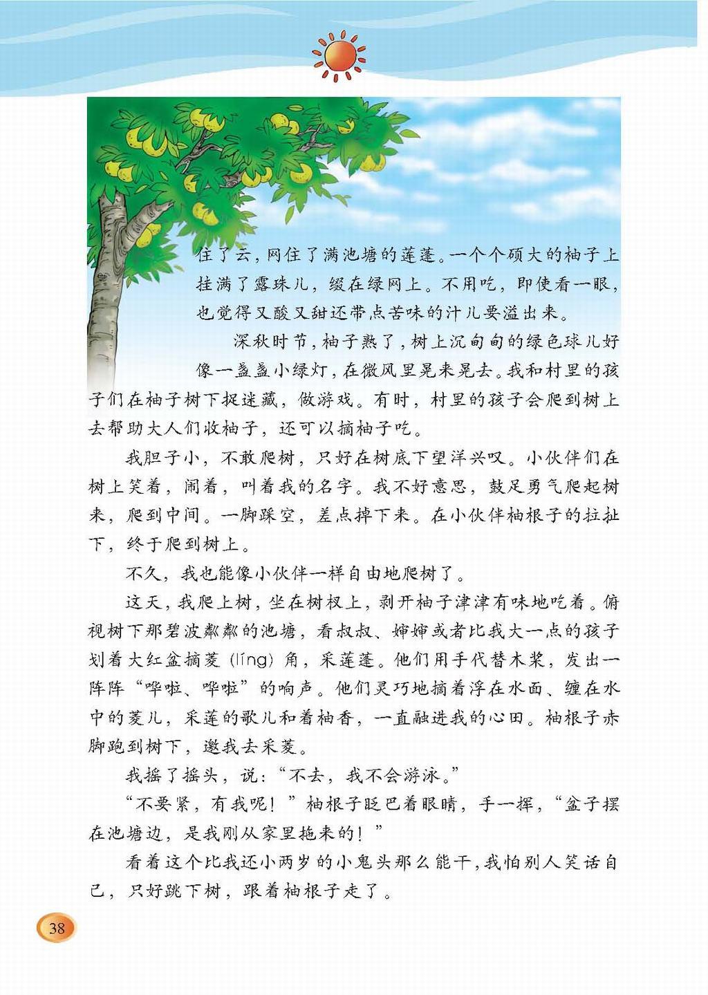 三年级下册暑假周记_四年级下册语文课文内容 四年级下册语文课文版面设计