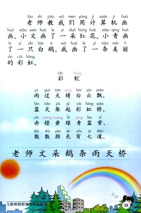 人教版一年级上册语文 汉语拼音高清图片