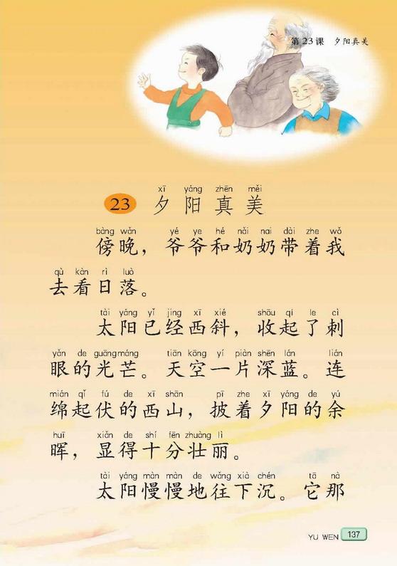 小学二年级语文上册课文夕阳真美