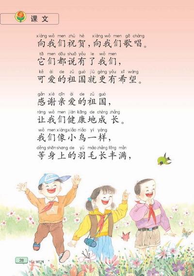 小学二年级语文下册课文快乐的节日图片