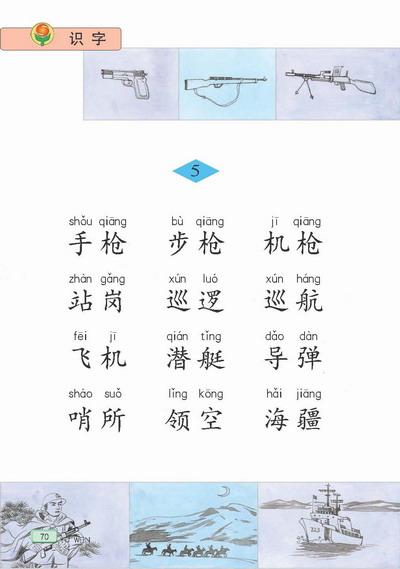 小学二年级语文下册识字5图片