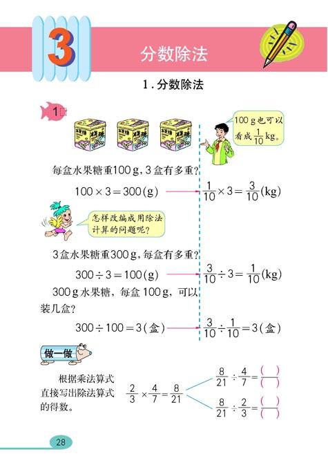 六年级数学上册分数除法