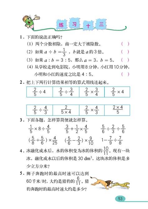 小学六年级数学上册分数除法