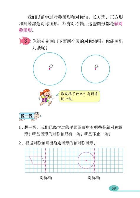 人教版六上数学课件_小学六年级数学上册认识圆_人教版小学课本