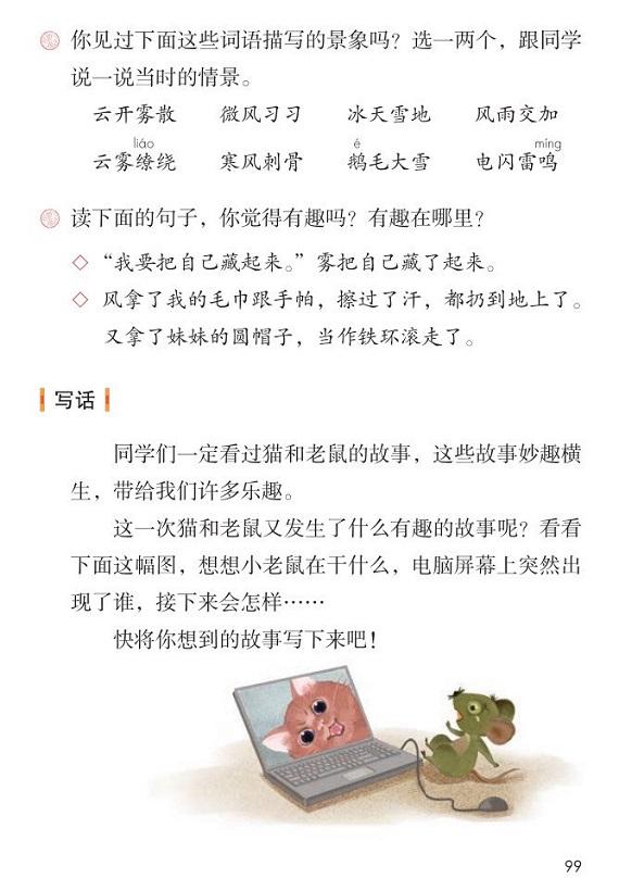语文园地七|2017新人教部编版小学二年级语文上册课本全册教材