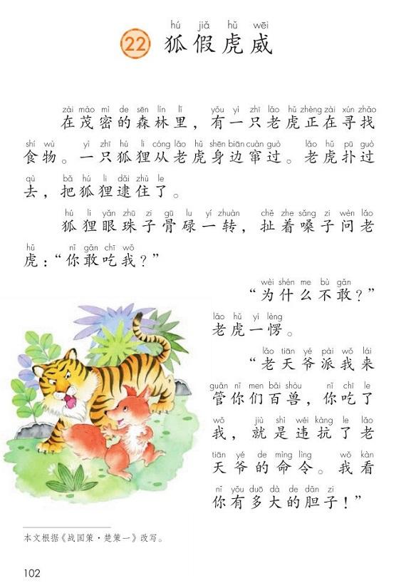 课文22狐假虎威|2017新人教部编版小学二年级语文上册课本全册教材