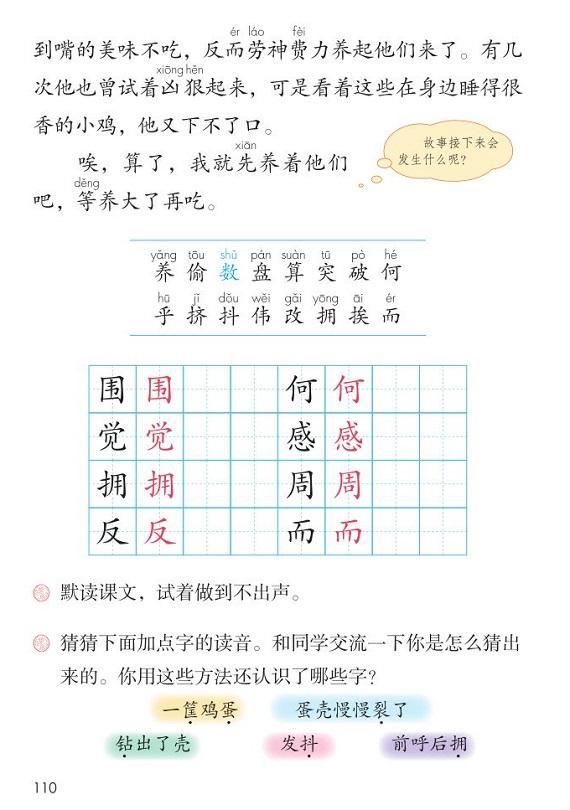 课文24狐狸养鸡<br/>(一)|2017新人教部编版小学二年级语文上册课本全册教材