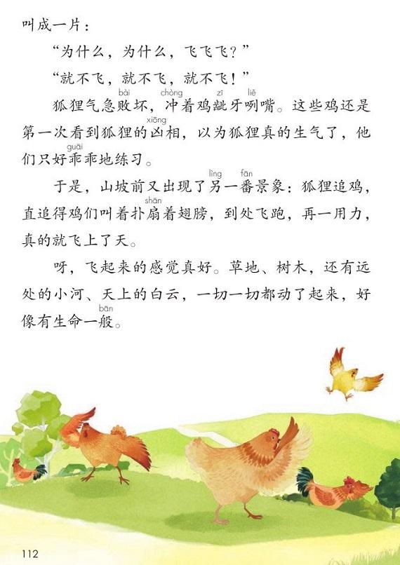课文25狐狸养鸡(二)|2017新人教部编版小学二年级语文