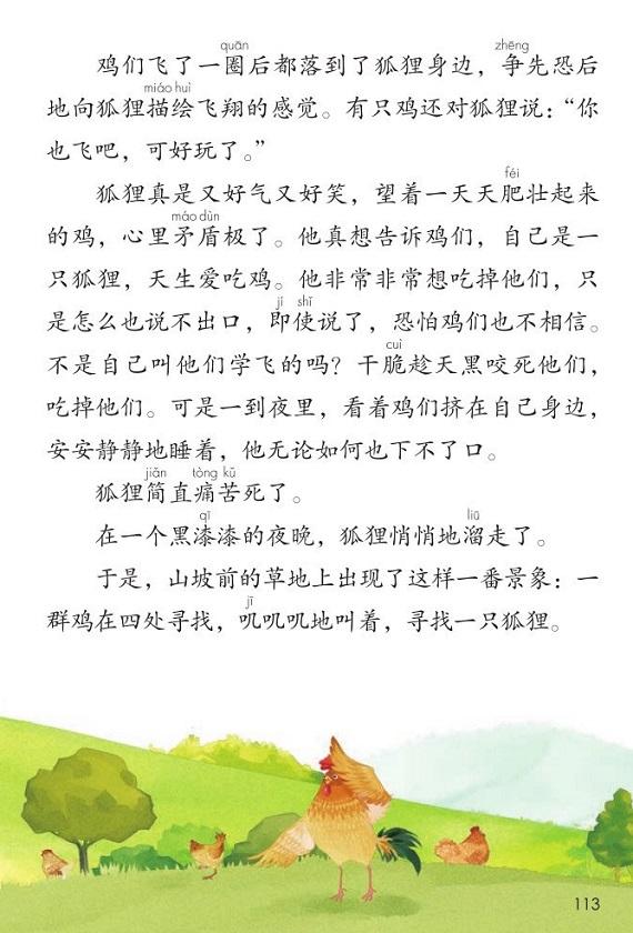 课文25狐狸养鸡<br/>(二)|2017新人教部编版小学二年级语文上册课本全册教材