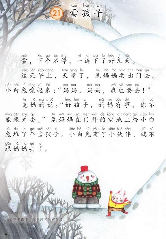 课文21雪孩子|2017新人教部编版万博manbetx下载二年级语文上册课本全册教材