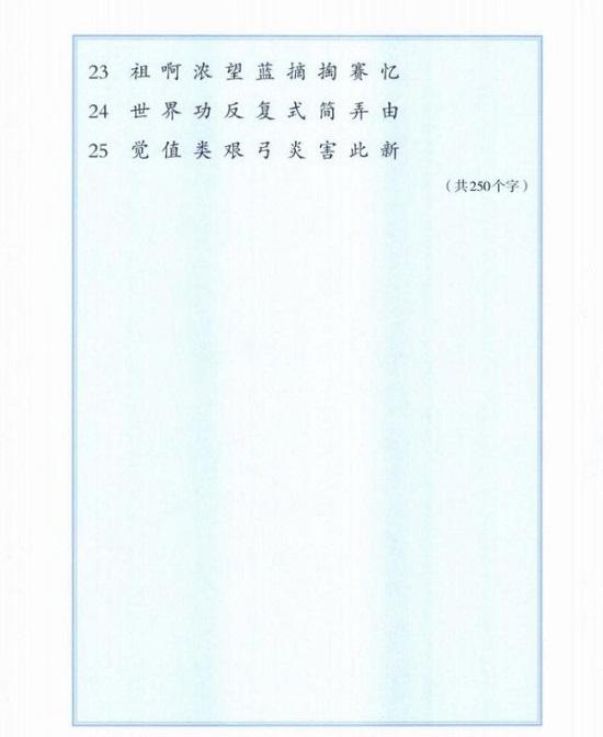 写字表|2018新人教部编版万博manbetx下载二年级语文下册课本全册教材