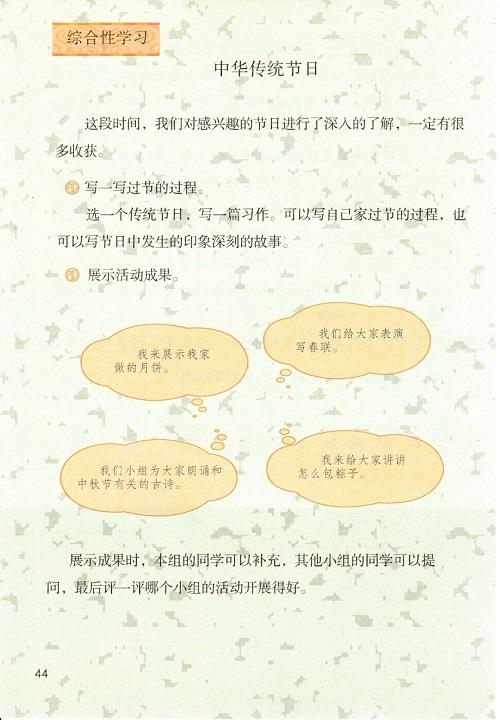 《第三单元》新人教部编版2019年小学三年级语文下册课本全册教材