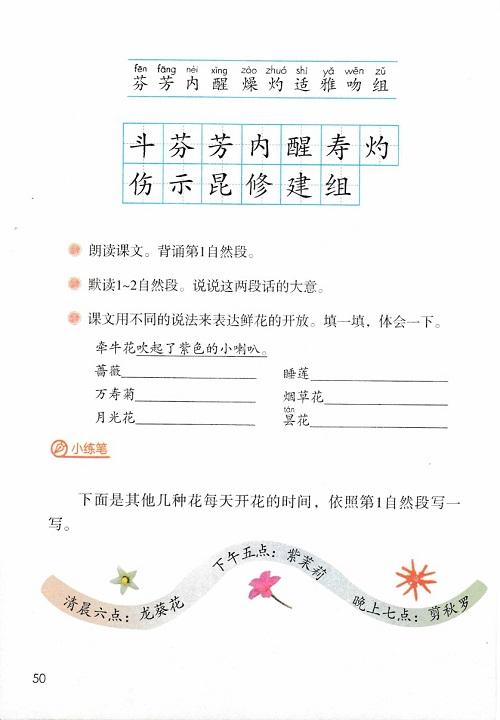 《第四单元》新人教部编版2019年小学三年级语文下册课本全册教材
