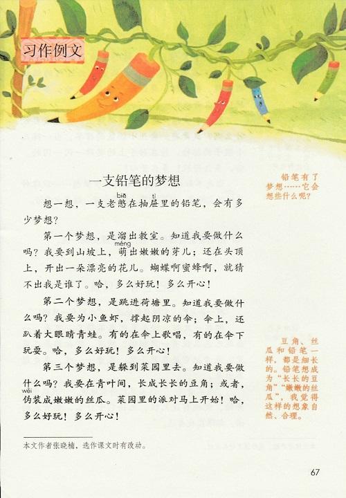 《第五单元·习作例文》新人教部编版2019年小学三年级语文下册课本全册教材
