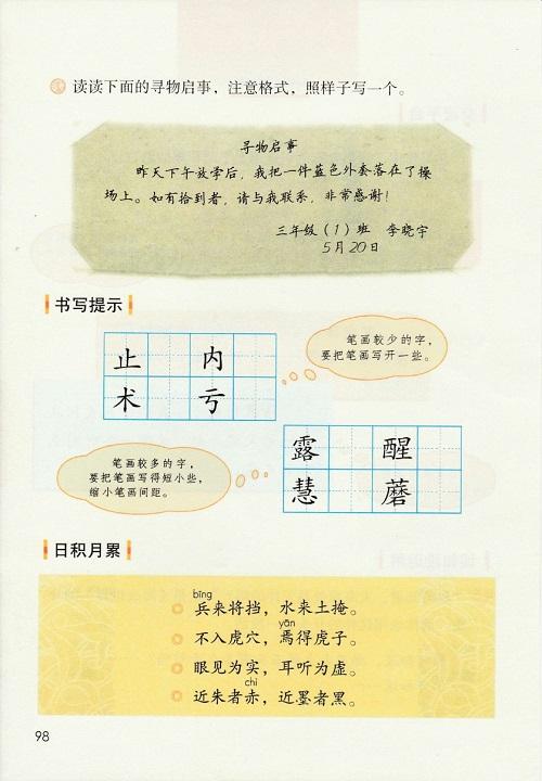 《第七单元·语文园地》新人教部编版2019年小学三年级语文下册课本全册教材