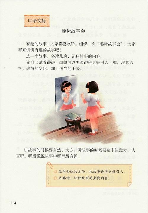 《第八单元·口语交际》新人教部编版2019年小学三年级语文下册课本全册教材