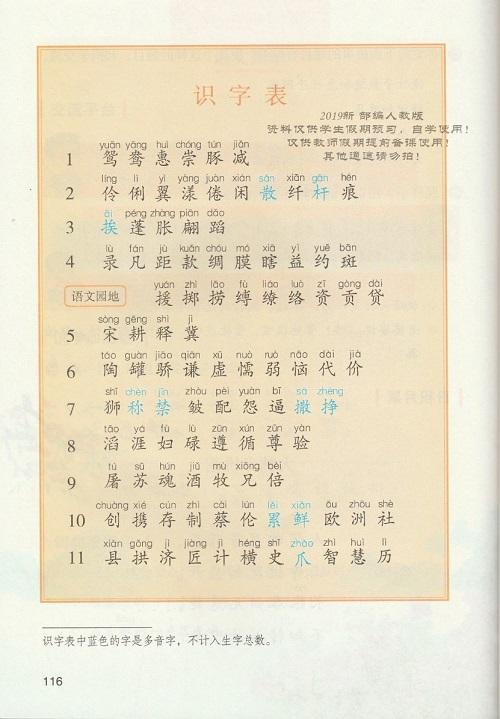 《识字表》新人教部编版2019年小学三年级语文下册课本全册教材