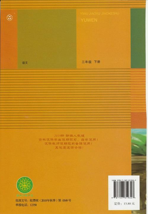 《词语表》新人教部编版2019年小学三年级语文下册课本全册教材