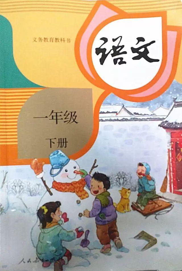 《封面》部编人教版小学一年级语文下册课本全册教材