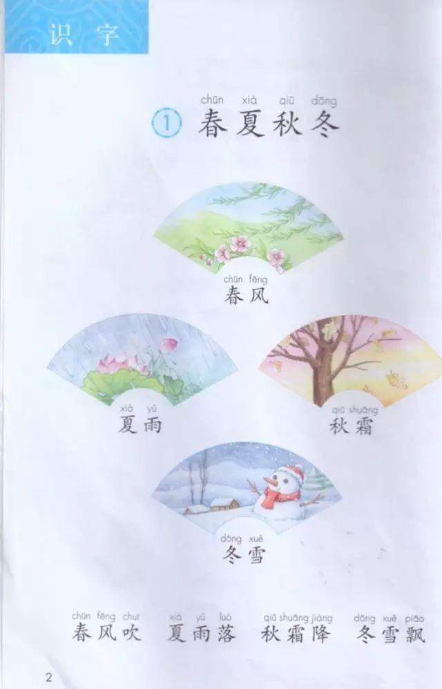 《识字·1春夏秋冬》部编人教版小学一年级语文下册课本全册教材